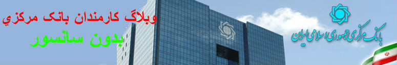 وبلاگ کارمندان بانک مرکزی